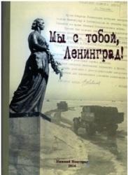 leningrad_book