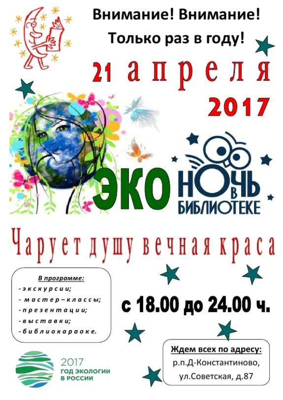 Афиша_Бибночь2017_1