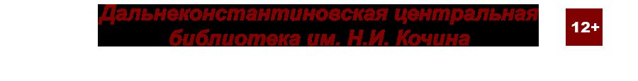 Дальнеконстантиновская библиотека им. Н.И. Кочина