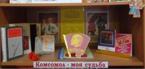 Тематическая выставка в Сарлейской сельской библиотеке