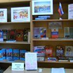 Книжная выставка в центральной библиотеке им. Н.И. Кочина