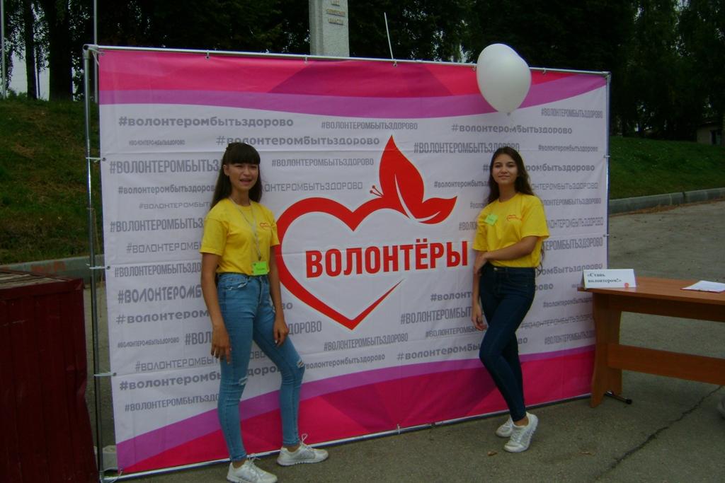 Фотозона Стань волонтером