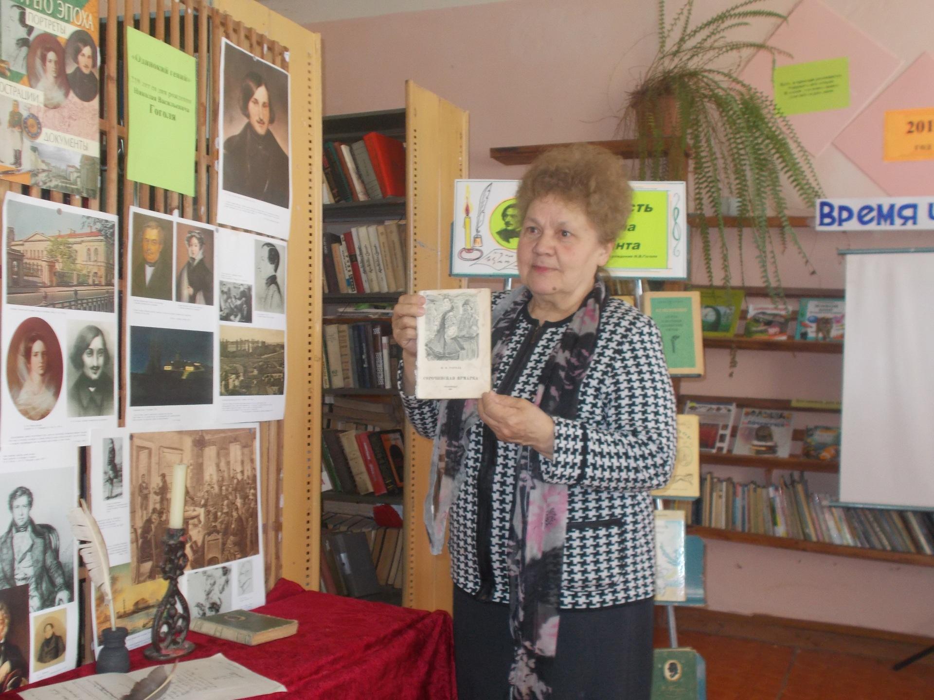 Татьяна Рыжова представляет книги Н.В. Гоголя