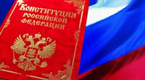 Об изменениях конституции